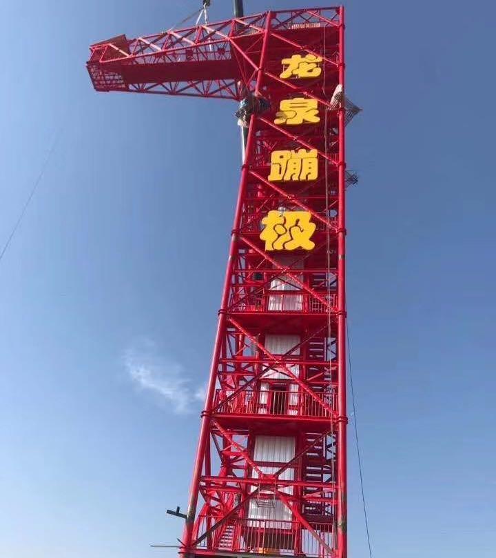 陕西咸阳龙泉公社45米高空必威体育西汉姆