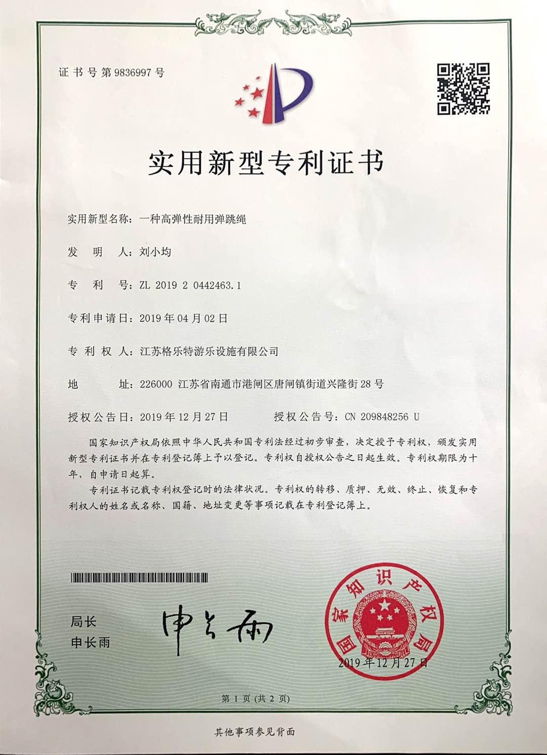 弹跳绳专利证书