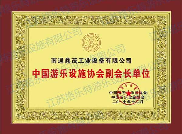 中国betway必威官网app设施协会副会长单位