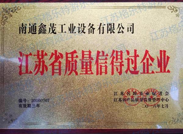 江苏省质量信得过企业证书